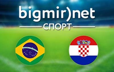 Бразилия – Хорватия – 3:1 текстовая трансляция матча чемпионата мира