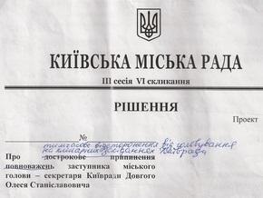 Блок Кличко призвал Довгого сдержать слово и уволиться