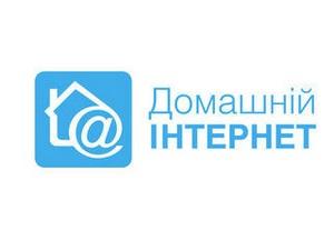 Домашний Интернет  от  Киевстар  пришел в Ровно