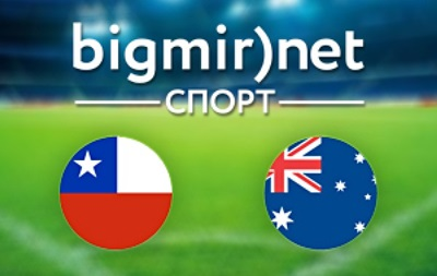 Чили – Австралия – 3:1 текстовая трансляция матча чемпионата мира 2014