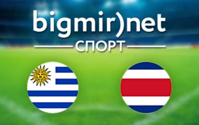 Уругвай – Коста-Рика – 1:3 текстовая трансляция матча чемпионата мира 2014