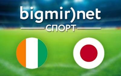 Кот-д'Ивуар – Япония – 2:1 текстовая трансляция матча чемпионата мира 2014