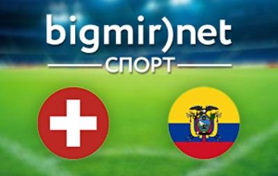 Швейцария – Эквадор – 2:1 текстовая трансляция матча чемпионата мира 2014