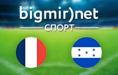 Франция – Гондурас – онлайн трансляция матча чемпионата мира 2014