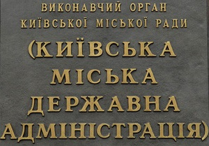 Киевсовет поменял структуру управления столицей