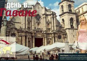 Гавана - Куба - Отдых - 10 вещей, которые нужно знать о Гаване