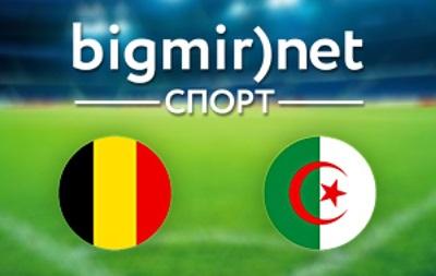 Бельгия – Алжир – 2:1 текстовая трансляция матча чемпионата мира 2014