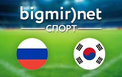 Россия – Южная Корея – онлайн трансляция матча чемпионата мира 2014