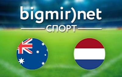 Австралия – Нидерланды – 2:3 текстовая трансляция матча чемпионата мира 2014