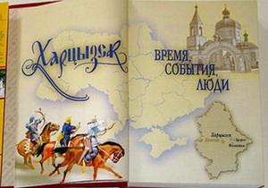 Государство потратит 350 тысяч гривен на издание книги экс-министра Толстоухова о Харцызске