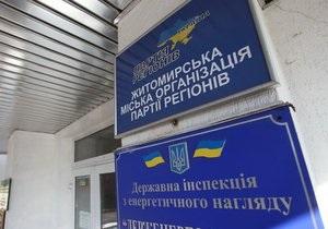 В Житомире агитаторы и член избиркомов от ПР пикетировали штаб, требуя заплатить за работу