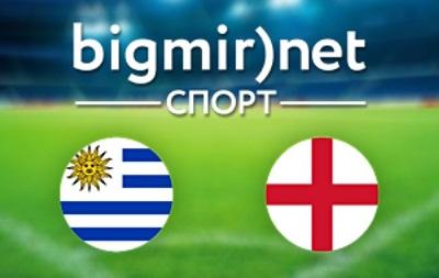Уругвай – Англия – 2:1 текстовая трансляция матча чемпионата мира 2014