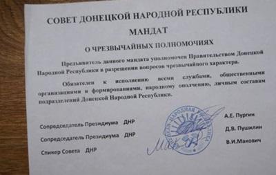 СБУ открыла дело против донетчанина за посредничество ДНР