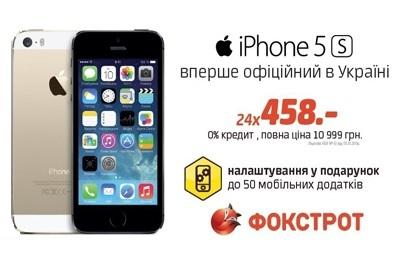 Официальные продажи iPhone 5 стартуют  в «Фокстроте»