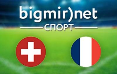 Швейцария – Франция – 2:5 текстовая трансляция матча чемпионата мира 2014