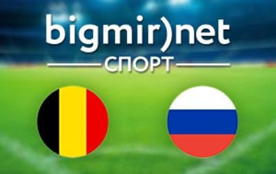 Бельгия – Россия – 1:0 текстовая трансляция матча чемпионата мира 2014
