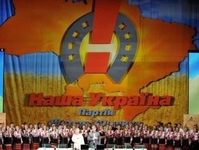 НГ: Защита Ющенко