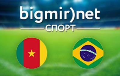 Камерун – Бразилия – 1:4 текстовая трансляция матча чемпионата мира 2014