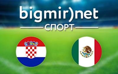 Хорватия – Мексика – онлайн трансляция матча чемпионата мира 2014