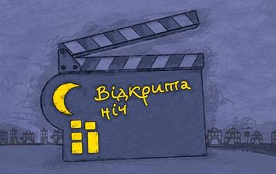 Фестиваль украинского кино Открытая ночь. Дубль 17