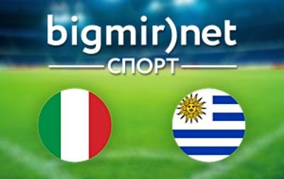 Италия – Уругвай – 0:1 текстовая трансляция матча чемпионата мира 2014