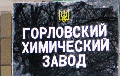 С территории Горловского химзавода похитили 40 бочек химотходов
