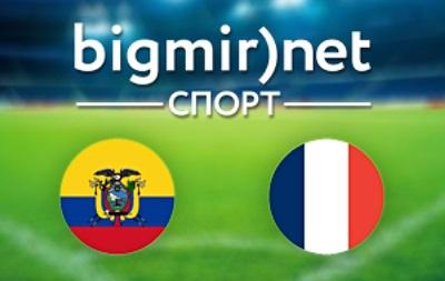 Эквадор – Франция – онлайн трансляция матча чемпионата мира 2014