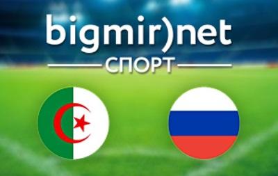 Алжир – Россия – 1:1 текстовая трансляция матча чемпионата мира 2014
