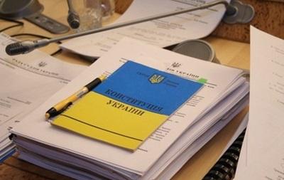 В Раде зарегистрирован законопроект об изменениях в Конституцию