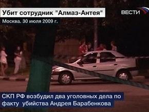 Обнародованы новые подробности убийства топ-менеджера Алмаз-Антея