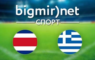 Коста-Рика – Греция – 1:0 онлайн трансляция матча 1/8 финала чемпионата мира 2014