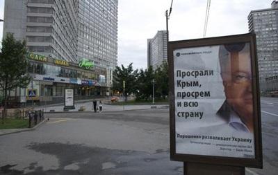В Москве появились плакаты с изображением Порошенко