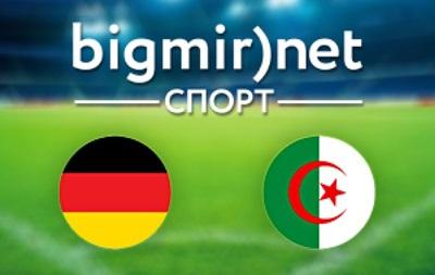 Германия – Алжир – 2:1 текстовая трансляция матча 1/8 финала чемпионата мира