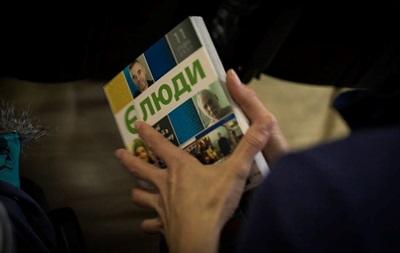 Презентация книги об участниках Евромайдана