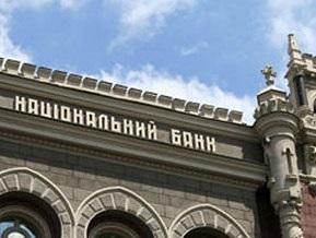 Нацбанк будет еженедельно информировать Кабмин о рефинансировании банков