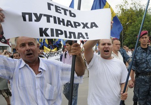 Суд запретил акции протеста во время пребывания в столице патриарха Кирилла