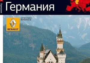 Европа на колесах: Путеводитель Корреспондента по Германии можно скачать бесплатно в интернете
