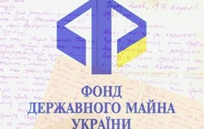 Кабмин предлагает назначить главой Фонда госимущества Дмитрия Парфененко