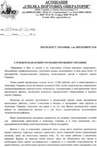 Обращение Союза портовых операторов к Януковичу