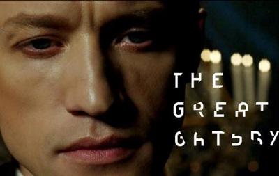 В Киеве поставят международный балетный проект The Great Gatsby