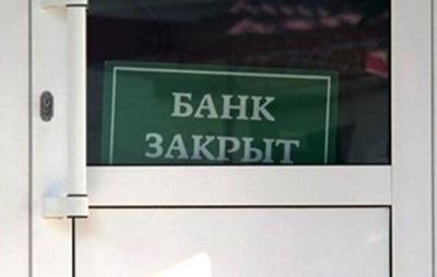 Особый режим. Как работают банки на Донбассе