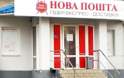 В Донецке разграбили отделение Новой почты