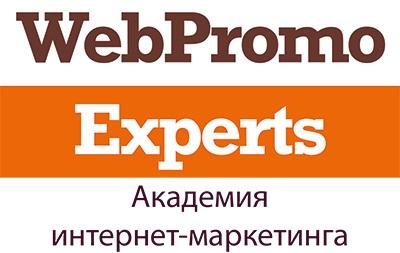 WebPromoExperts запускает второй в 2014 году курс по веб-аналитике