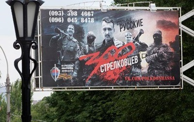 Донбасские междоусобицы. Конфликты внутри ДНР вышли наружу