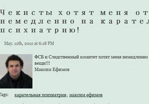 СМИ: Российского блогера хотят поместить в психбольницу за критику деятельности РПЦ