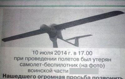Военные Беларуси ищут пропавший беспилотник через объявление в газете
