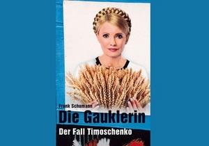Во Франкфурте представили книгу о Тимошенко