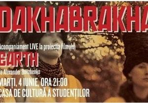На кинофестивале в Румынии покажут Землю Довженко в сопровождении ДахаБраха