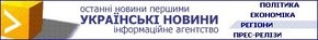 Новостной портал ИнА\ Українські Новини\  опубликовал новый прайс-лист на размещение рекламы на портале на 2009 год