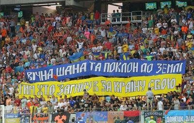 Фотогалерея: Как фанаты на матче за Суперкубок болели